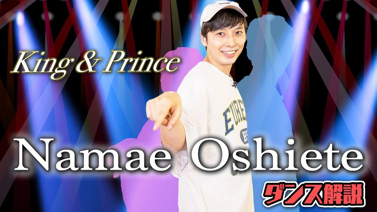 【プロダンサーが教える】King & Prince「Namae Oshiete」【ダンス解説】