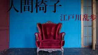 『人間椅子』 作:江戸川乱歩 チャンネル登録⇒https://bit.ly/2FLpei8 睡眠用や作業用BGMとしてでも、お聞きいただけますと幸いです。 画像はこちら...