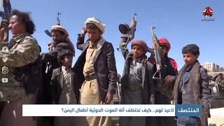 لاعيد لهم ... كيف تختطف آلة الموت الحوثية أطفال اليمن