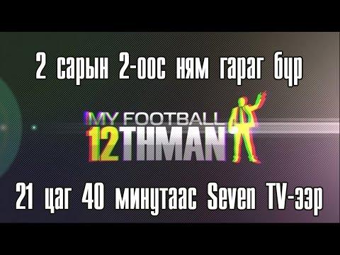 12th Man нэвтрүүлэг