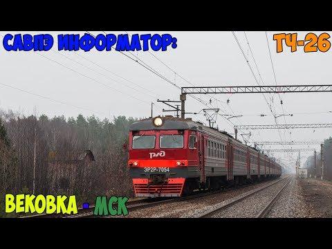 Информатор САВПЭ: Вековка - Москва Казанская
