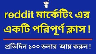 Complete reddit Marketing Bangla!! Mąke $100 Per Day Easily!!