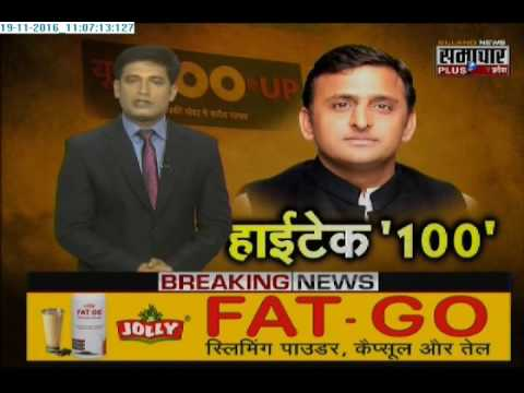 CM Akhilesh Yadav to Inaugurate Dial 100 Office in Lucknow
