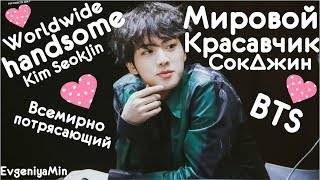 МИРОВОЙ КРАСАВЧИК КИМ СОКДЖИН | BTS | KIM SEOKJIN | KPOP