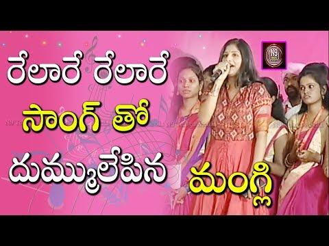 Mangli Relare Song @ TRS 17th Plenary Meet రేలారే రేలారే సాంగ్ తో దుమ్ములేపిన మంగ్లి N9 Telugu Media