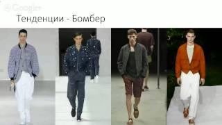 Модные тенденции в мужской одежде 2015.(Р.Медный вебинар
