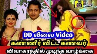 DD லீலை Video : கண்ணீர் �...