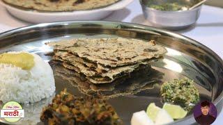 अंबाडीची भाकर, अंबाडीची भाजी आणी मिरचीचा ठेचा | Dhiraj Kitchen मराठी
