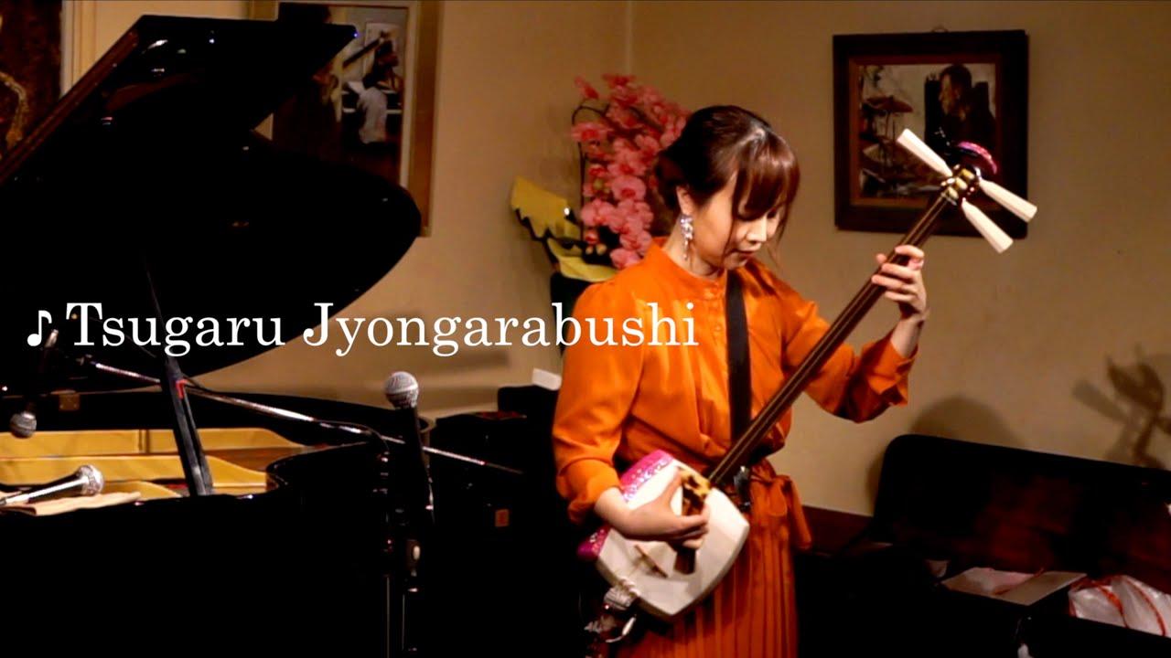 はなわちえ「津軽じょんがら節」 Chie Hanawa「Tsugaru-Jyohgarabushi」