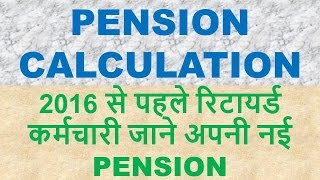 Pension Calculator, Know your new pension according to 7th pay commission