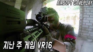 [짧은 게임 영상] 지난 주 CQB 게임 VR16