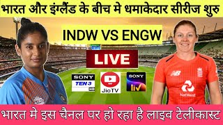 India Women vs England Women 2021 Live Streaming TV Channels || INDW vs ENGW 2021 Live Streaming