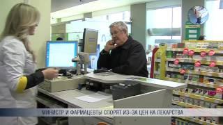 Министр и фармацевты спорят из-за цен на лекарства