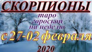 ГОРОСКОП СКОРПИОНЫ С 27 ПО 02 ФЕВРАЛЯ.2020