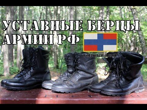 Военный Обзор : Уставные Армейские Берцы МОД.211