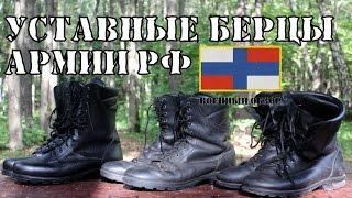 Смотреть видео берцы армейские