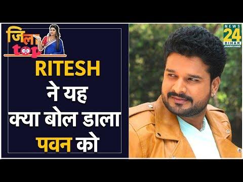 #ritesh-pandey-ने-#-pawan-singh-और-khesari-lal-को-दिया-करारा-जवाब।jila-top