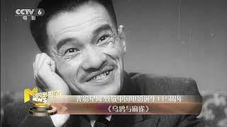 光影星河:《乌鸦与麻雀》全明星阵容 中国喜剧电影典范之作【中国电影报道 | 20200421】
