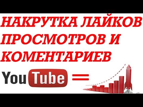 КАК НАКРУТИТЬ ПРОСМОТРЫ, ЛАЙКИ, КОММЕНТАРИИ И ПОДПИСЧИКОВ НА YouTube! 2017!