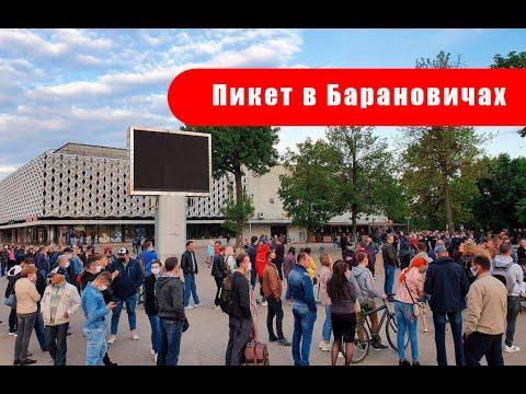 Пикет в Барановичах ч.2