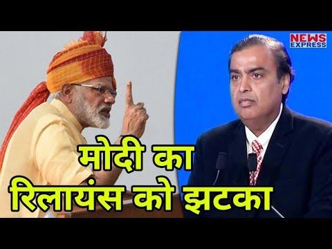 जानिए आखिर क्यों Modi सरकार ने Reliance Industries और उसके Partner's को दिया बड़ा झटका