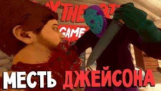 ДЖЕЙСОН ОТОМСТИЛ ТИМЕРАМ - Friday 13th The Game (пятница 13 игра на русском) #80