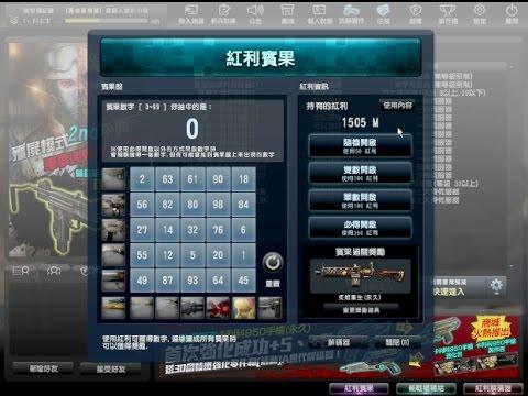Counter-Strike Online-紅利解碼器 VS 紅利M (30抽大約有多少紅利M呢)