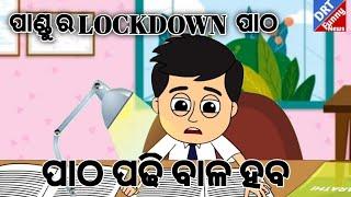 Natia comedy part-88 ||PATHA PATHI BALA HABA|| Stool ||PANDU COMEDY PART-1|| NATIA COMEDY ||