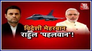 Modi बाबा और 40 चोर vs Rahul Gandhi पहलवान जिन पर विदेशी मेहरबान | Rafale पर Halla