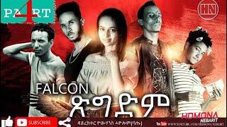 HDMONA - Part 4 - ጽግድም ብ ዮውሃንስ ሓየሎም (ባጡ) Tsigdm by Yohannes Hayelom - New Eritrean Drama 2019