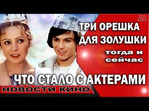 Принц из фильма ТРИ ОРЕШКА ДЛЯ ЗОЛУШКИ- Павел Травничек!
