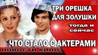 👉 Три орешка для Золушки что стало с актерами и их фото тогда и сейчас #ValeryAliakseyeu