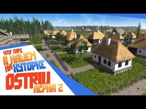 Ostriv - Что там, в нашем хуторке?