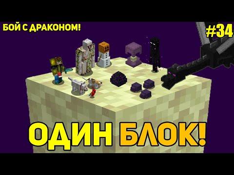Майнкрафт Скайблок, но у Меня Только ОДИН БЛОК #34 - Minecraft Skyblock, But You Only Get ONE BLOCK