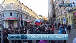 НОВОСТИ. ИНФОРМАЦИОННЫЙ ВЫПУСК 29.10.2018