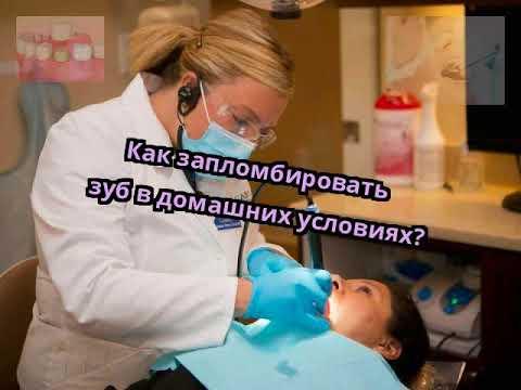 Как самому сделать пломбу для зуба в домашних условиях
