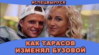 #СПЕЦВЫПУСК! Как Дмитрий Тарасов изменял Ольге Бузовой. Новости и слухи дома 2.