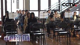 [中国新闻] 北京:冬奥组委举行2019年社会招聘面试 | CCTV中文国际
