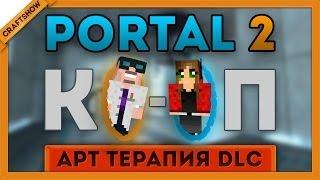 ФИНАЛ Portal 2 Арт терапия DLC: Ко-оп с Рамоном и Тюной (часть 7)