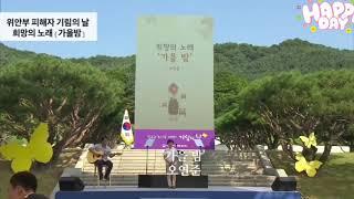 8.14 위안부기림식 행사 오연준초청공연-가을밤
