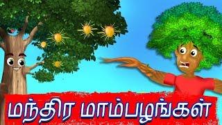 மந்திர மாம்பழங்கள்   Magical Mangoes   Magical Stories   Stories in Tamil   Tamil Stories for Kids