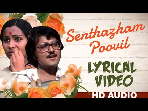 Senthazham Poovil | Ilaiyaraaja | Yesudas | Mullum Malarum | Tamil | Lyrical Video | HD Song