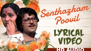 Senthazham Poovil Ilaiyaraaja Yesudas Mullum Malarum Tamil Lyrical HD Song