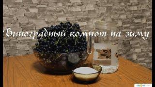 Простой рецепт компота из домашнего винограда на зиму! Delicious grape compote