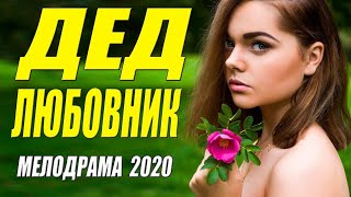Фото Свежайшая мелодрама. Дед любовник новинки 2020. Российские сериалы 2020.