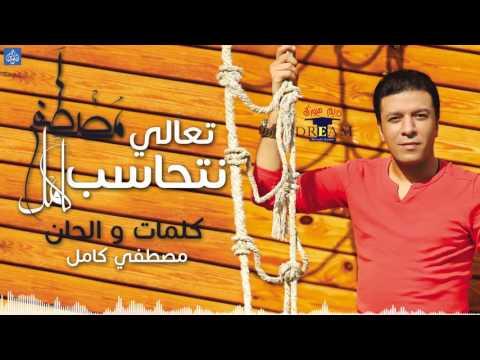 مصطفي كامل - تعالي نتحاسب | Mostafa Kamel - Ta'aly Nethaseb