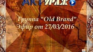 """ARTураж"" онлайн-шоу. Группа ""Old Brand"""