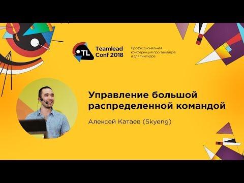 Управление большой распределенной командой / Алексей Катаев (Skyeng)