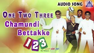 Chamundi Bettakke | One Two Three | New Kannada Movie Audio Songs | Akash Audio