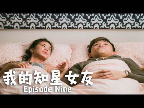 我的知星女友 (My Alien Girlfriend) Ep 9: 真爱无法挡?